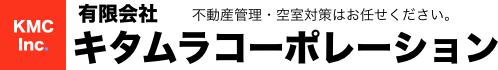 有限会社 キタムラコーポレーション